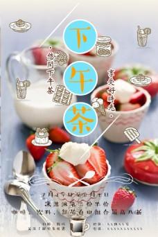 甜点咖啡店茶餐厅下午茶宣传促销活动海报