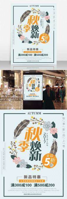 秋季焕新新品上市清新宣传促海报