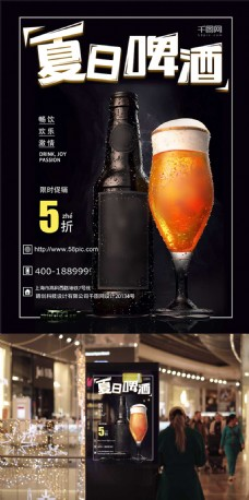 啤酒促销宣传海报夏日啤酒海报黑背景