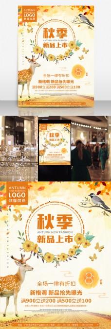 金秋商场促销宣传秋季促销海报