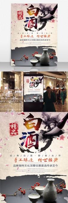 白酒酒类酒文化产品中国风宣传海报