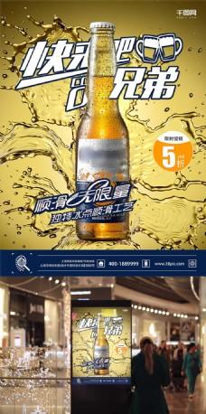 啤酒促销宣传海报夏日啤酒海报黄背景
