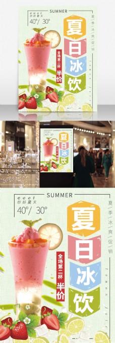 夏日冰饮新鲜鲜果冰沙促销海报