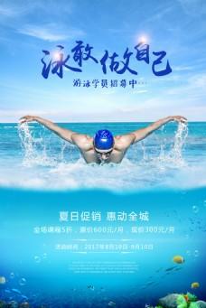游泳健身宣传海报