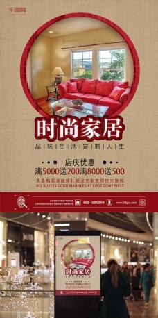 家居促销海报促销海报宣传海报店庆海报