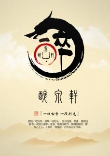 创意店铺企业公司宣传单海报