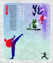 跆拳道01