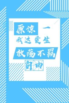 排版创意旅游爱自由创意文字排版海报