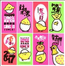 粉色卡通鸡年Q版小鸡仔祝福贺卡矢量素材
