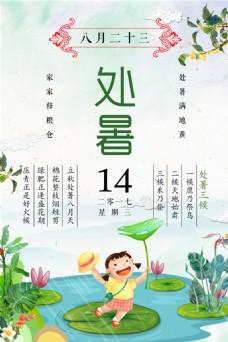 小清新处暑节日海报