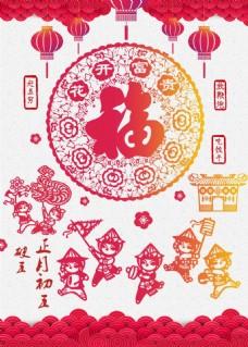 春节剪纸破五祝贺海报