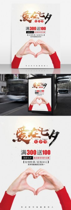 创意比心七夕海报七夕促销海报