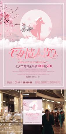 粉色唯美七夕情人节促销海报