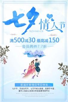 蓝色七夕情人节宣传海报