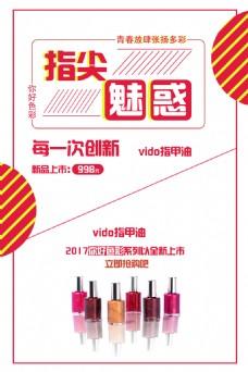 创意时尚美容指尖魅惑指甲油促销宣传海报