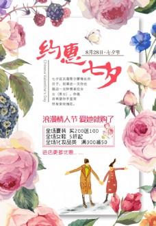 约惠七夕节宣传海报
