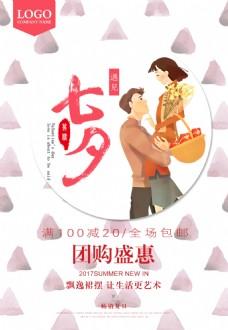 七夕团购宣传海报