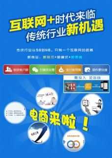 互联网电商海报