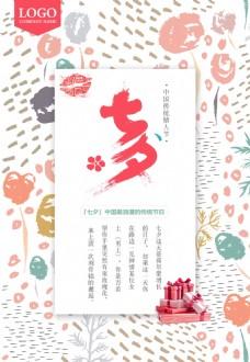 商场七夕促销海报