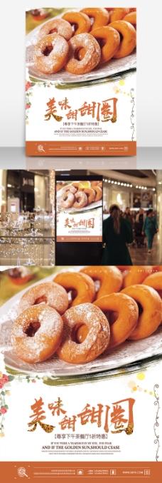 美味甜甜圈甜品海报