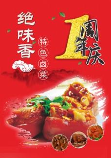 美食店餐饮海报