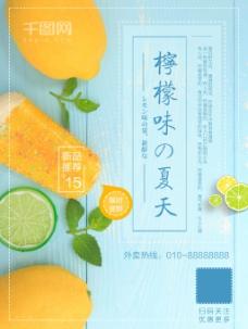 蓝色创意冰淇淋柠檬小清新促销海报
