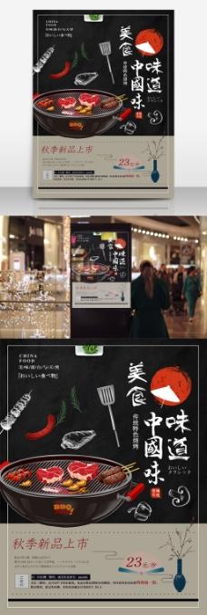 美食中国风烧烤促销海报