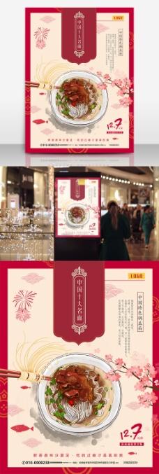 美食中国风简约拉面小吃宣传促销海报