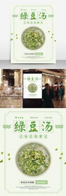 清新夏季解暑绿豆汤海报