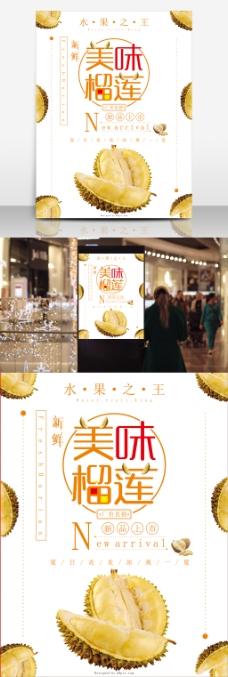 美味榴莲宣传促销水果之王海报