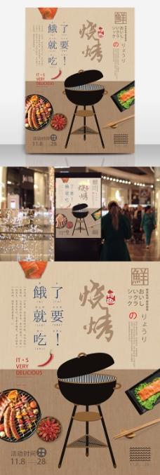 美食烧烤日系文艺简约促销海报