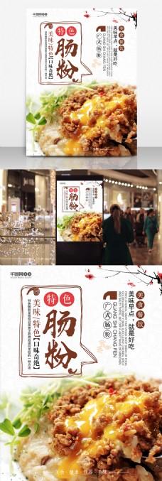 广东特色小吃肠粉海报设计