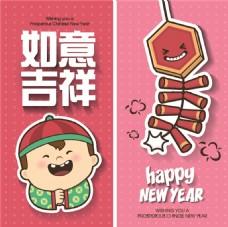 卡通中国年卡通插画贺卡
