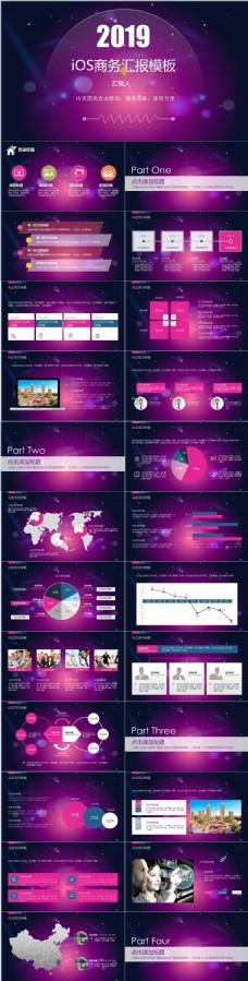 紫色IOS风格商务大气工作报告PPT模版