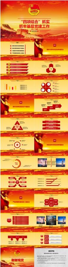 八一模板红色党建四项结合基层工作ppt模板