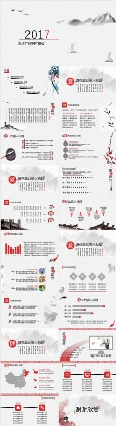 典雅大方实用中国风年终汇报PPT模板