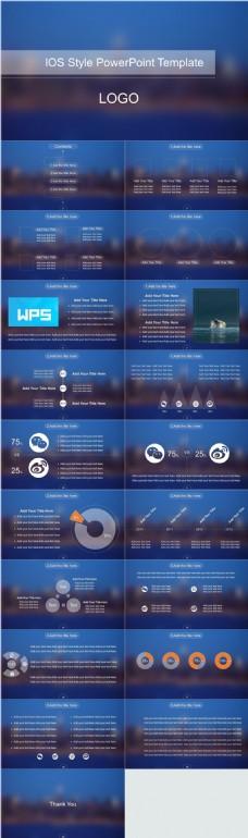 IOS风格商务工作总结汇报PPT模板