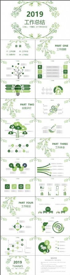 绿色小清新工作总结PPT模板