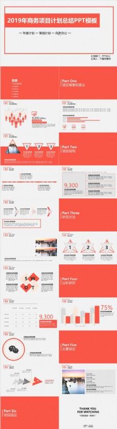2019年商务项目计划总结PPT模板