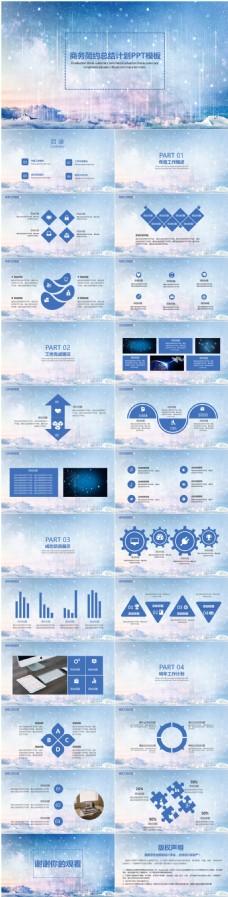 商务简约总结计划PPT模板