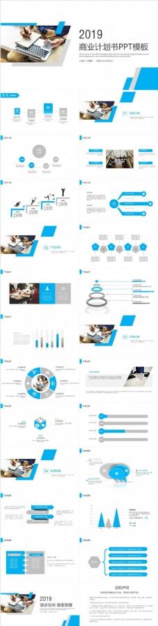 创意商务年终总结计划商业策划PPT模板