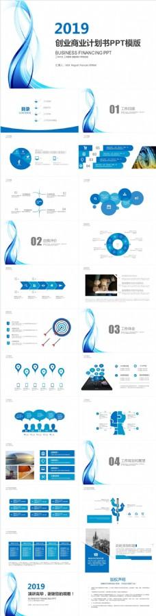 2019创业商业计划书PPT模板
