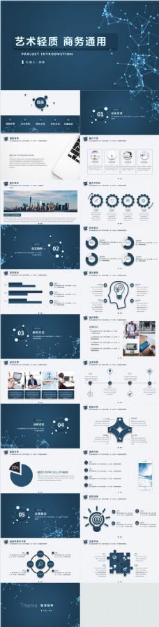 素雅轻质蓝色商务高端商业项目计划书PPT