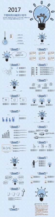 商业计划书营销策划书ppt模板下载