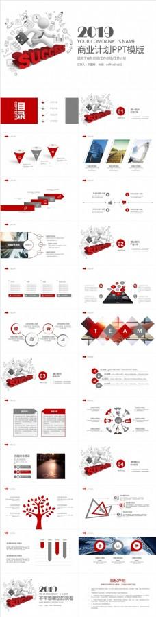 简约大气高端企业商业计划书PPT模板