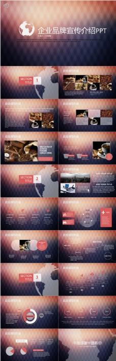 IOS毛玻璃企业品牌宣传PPT模板
