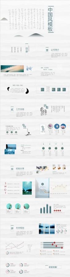 素雅中国风品牌公司宣传ppt模板