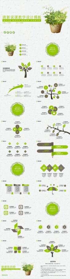 清新说课公开课教学设计教育教学PPT模板