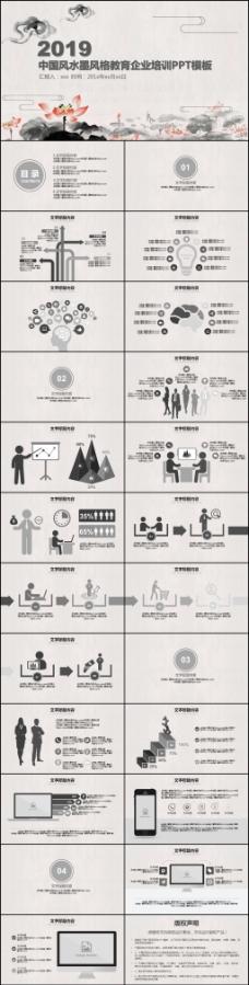简约中国风水墨风格教育企业培训PPT模板