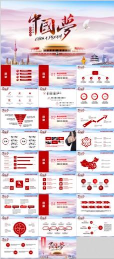 红色党政类工作汇报宣传PPT模板中国梦